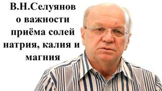 Профессор В.Н.Селуянов о важности приёма солей натрия, калия и магния!