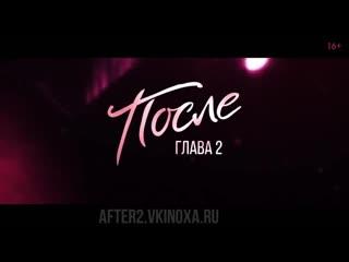 Фильм «После. Глава 2» - русский трейлер 2