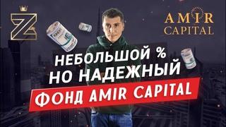 AmirCapital небольшой процент но зато надежный фонд