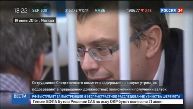 Новости на Россия 24 Маркин об арестах в СК РФ: работа по самоочищению будет продолжена