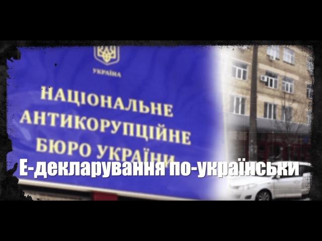 Е декларування по українськи Розслідування Стоп Корупції
