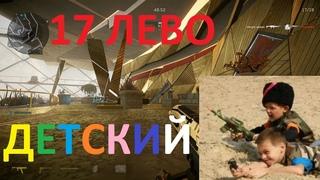 Warface: ЛИКВИДАЦИЯ, 17 ДЕТСКИЙ ЛЕВО :)