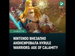 События новой Hyrule Warriors происходят за 100 лет до The Legend of Zelda: Breath of the Wild