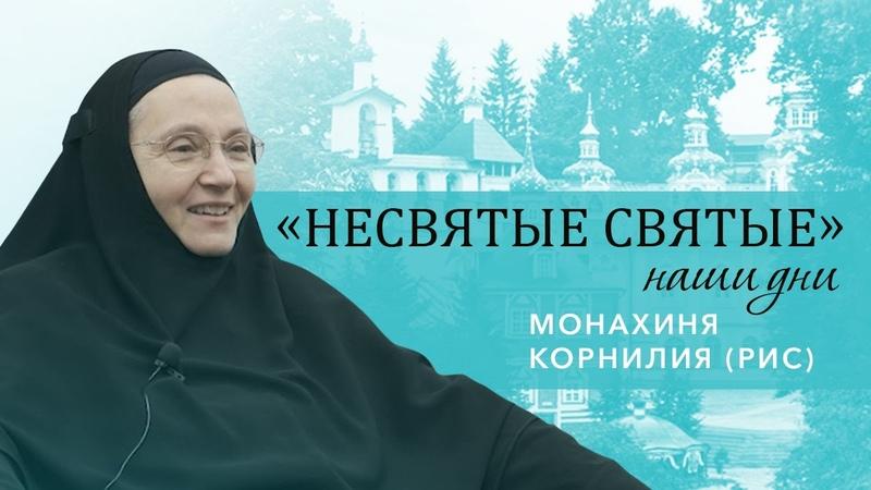 Монахиня Корнилия Рис о старце Адриане Кирсанове и принятии монашества на Аляске