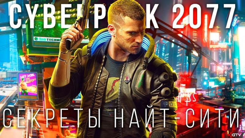 Cyberpunk 2077 Банды Секреты Найт Сити Требования Прохождение Киберпанк 2077 Обзор геймплея
