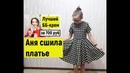 Норильск. ВЛОГ Макияж за 5 минут. Обзор биби крема Skin79 (Корея).Аня сшила платье. Косметика