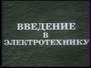 """Учебный фильм «Введение в электротехнику». Киностудия """"Леннаучфильм"""", 1981 г."""