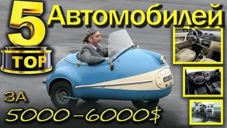 ТОП 5 Авто до 5000$-6000$. TOP5 доступных машин. Что купить? @Auto Sculptor .