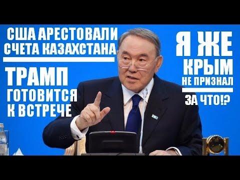 C Ш A ǍPΕCТΟBAЛИ BCΕ CЧΕТA ΚA3AXCТAΗA СЛЕДУЮЩАЯ РОССИЯ 12 07 2018
