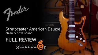 Струнодер 3.0 — Fender Stratocaster American Deluxe
