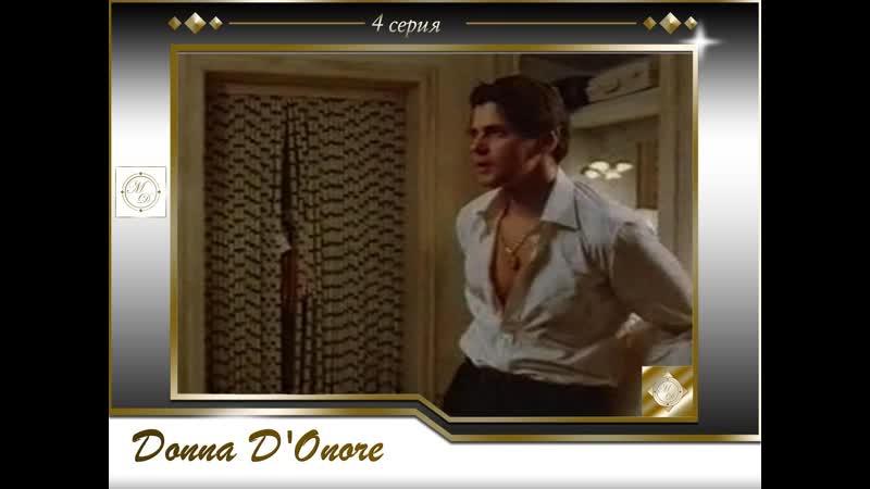Donna D'Onore 04 Невеста насилия 4 серия