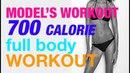 1 Workout a Day – 700 Low Impact Calorie Burn HIIT Workout | Низкоударная интервальная тренировка для проблемных зон