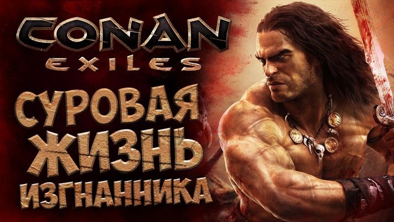 💥СТРИМ по Conan Exiles СУРОВАЯ ЖИЗНЬ ИЗГНАННИКА