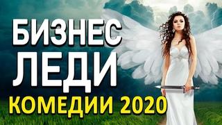 Комедия премьера про финансы и любовь - БИЗНЕС ЛЕДИ / Русские комедии 2020 новинки HD