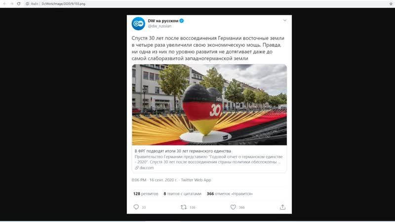 В Бучко В ФРГ подводят итоги 30 лет германского единства