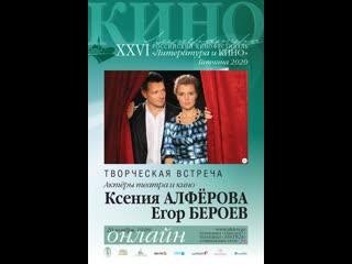 Творческая встреча с актерами театра и кино Ксенией Алферовой и Егором Бероевым.