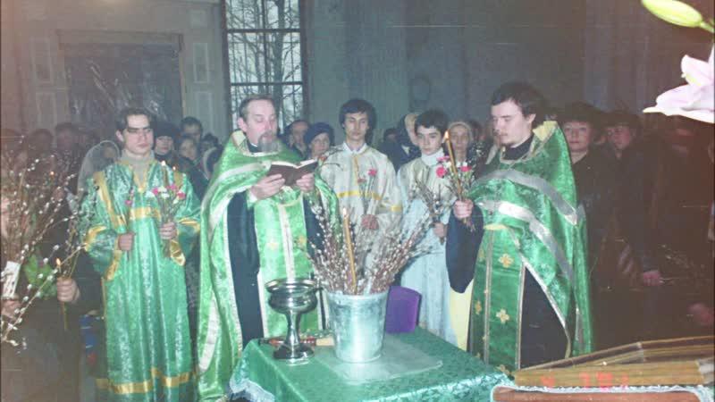 Вербное воскресение 2001