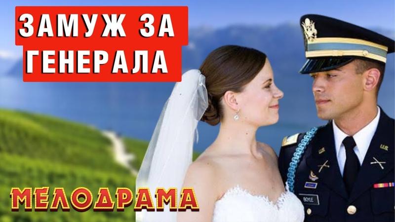 ГРАНДИОЗНАЯ МЕЛОДРАМА ПОДНИМЕТ НАСТРОЕНИЕ Выйти замуж за генерала русские мелодрамы 2021 новинки