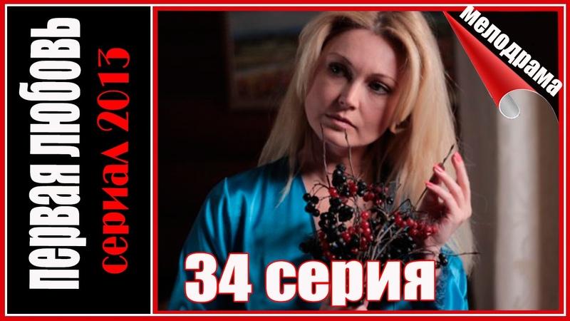 Первая любовь 34 серия Мелодрама сериал 2013