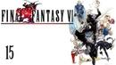 Final Fantasy VI SNES/FF3US Part 15 - A Flip of a Coin