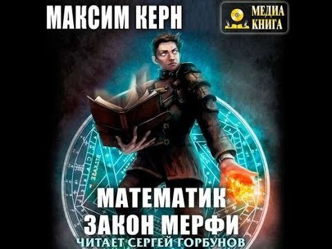 Цикл Математик Книга вторая Закон Мерфи