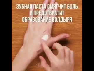 Необычное применение зубной пасты