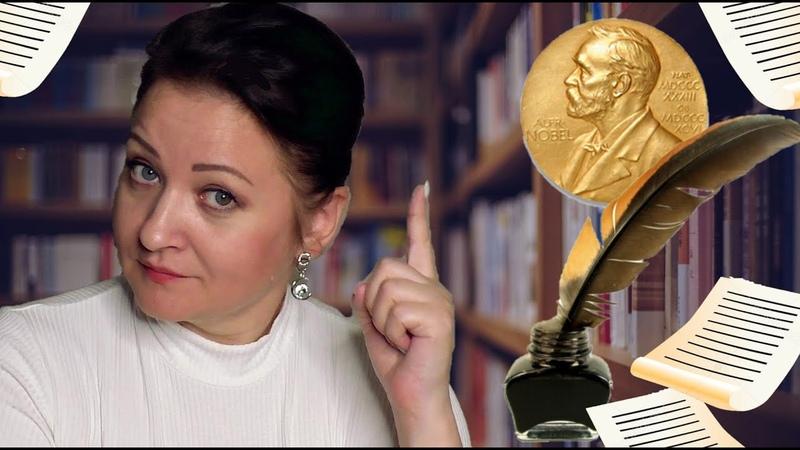 Нобелевская премия Это вообще возможно читать 🧐