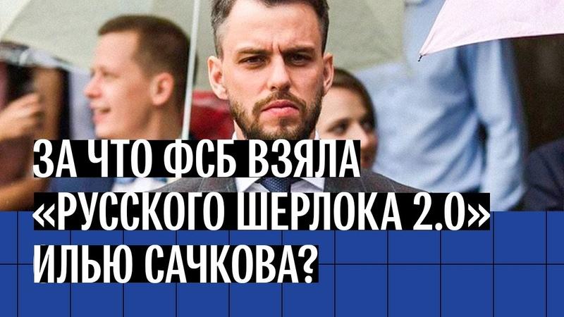 За что ФСБ взяла русского Шерлока 2 0 Илью Сачкова Дело основателя Group IB