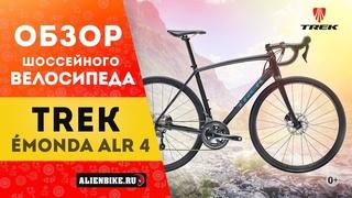 Шоссейный Велосипед Trek Émonda ALR 4 Disc (2020)