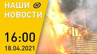 Наши новости ОНТ: Новые подробности о спецоперации КГБ; третья волна COVID; лесные пожары