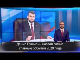 Денис Пушилин назвал самые главные события 2020 года