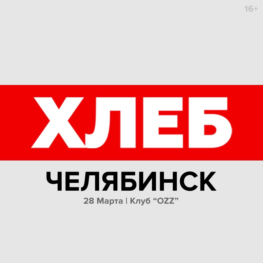 Афиша Челябинск ХЛЕБ /Челябинск/ 28.03.21