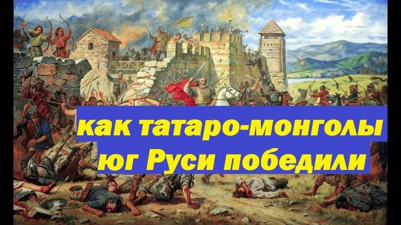 южный поход Батыя и окончательное завоевание татаро монголами Руси