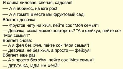 Анекдот Про Фейхоа
