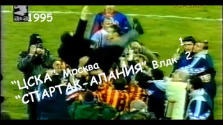 "1995 29 тур. ""ЦСКА"" Москва - ""Спартак-Алания"" Владикавказ - 1:2."