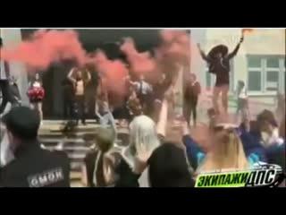 Школьники во Владивостоке устроили БДСМ-флешмоб на последнем звонке