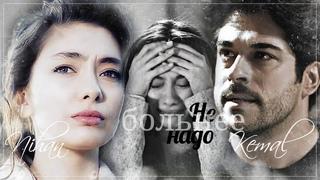 Kemal & Nihan   Не надо больнее   Kara Sevda