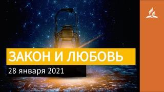 28 января 2021. ЗАКОН И ЛЮБОВЬ. Ты возжигаешь светильник мой, Господи | Адвентисты