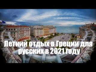 Летний отдых в Греции для русских: отмена карантина, визы, перелеты, отели.