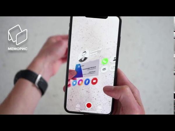 Оживающая визитка с дополненной реальностью AR с виртуальными кнопками