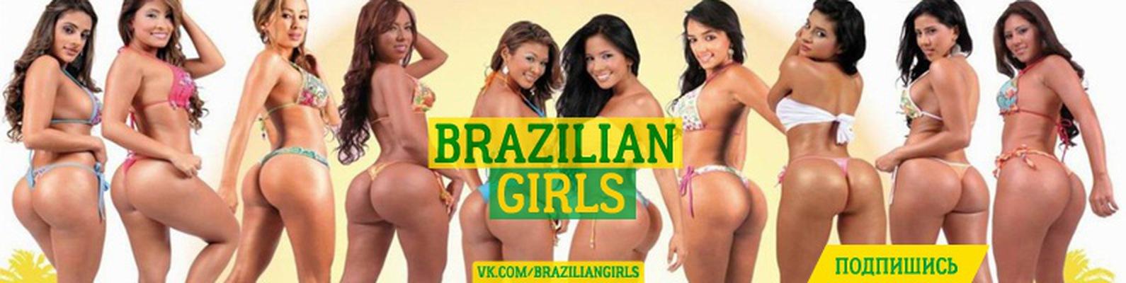 brazilskie-porno-zvezdi-foto-vk-smotret-porno-video-mineta