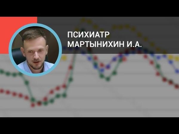 Психиатр Мартынихин И А Депрессивные расстройства в соматической сети