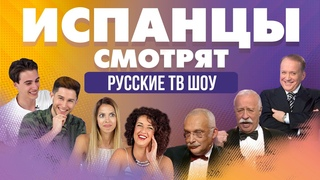 Испанцы смотрят русские тв шоу: КВН, Поле Чудес, Что? Где? Когда?