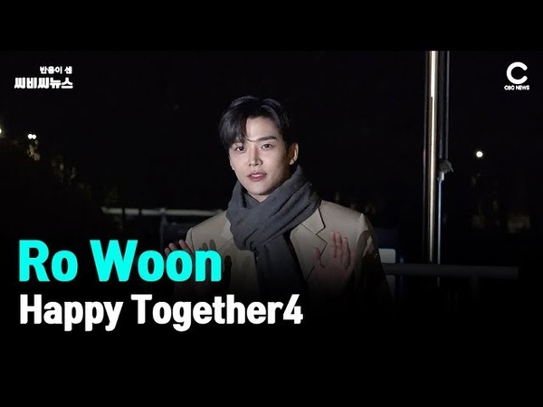 [CBCSTAR] 로운(Ro Woon), '어쩌다 아침에 봐도 잘생김~' 해피투게더4 녹화 출근길ㅣCBCNEWS