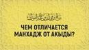 Чем отличается манхадж от акыды? Шейх Салих аль-Фаузан