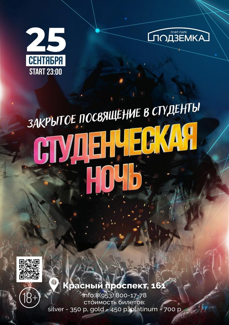 Афиша Новосибирск Студенческая ночь / 25 СЕНТЯБРЯ / ПОДЗЕМКА