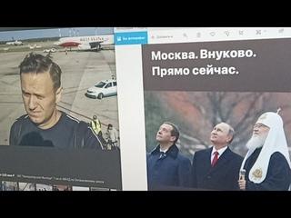 Москва Внуково Путин Встречает Навального