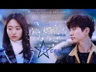 [Mania] 15/16 [720] Только между влюблёнными / Just Between Lovers