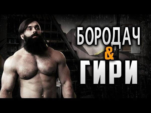 Гиревой спорт VS КроссФит Гири от Бородача