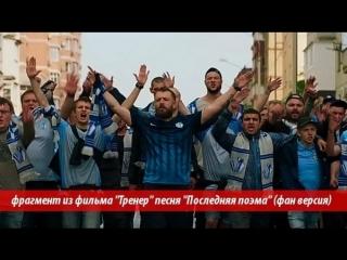 Александр Ильин (младший) (План Ломоносова)  - Последняя поэма (OST Тренер 2018)